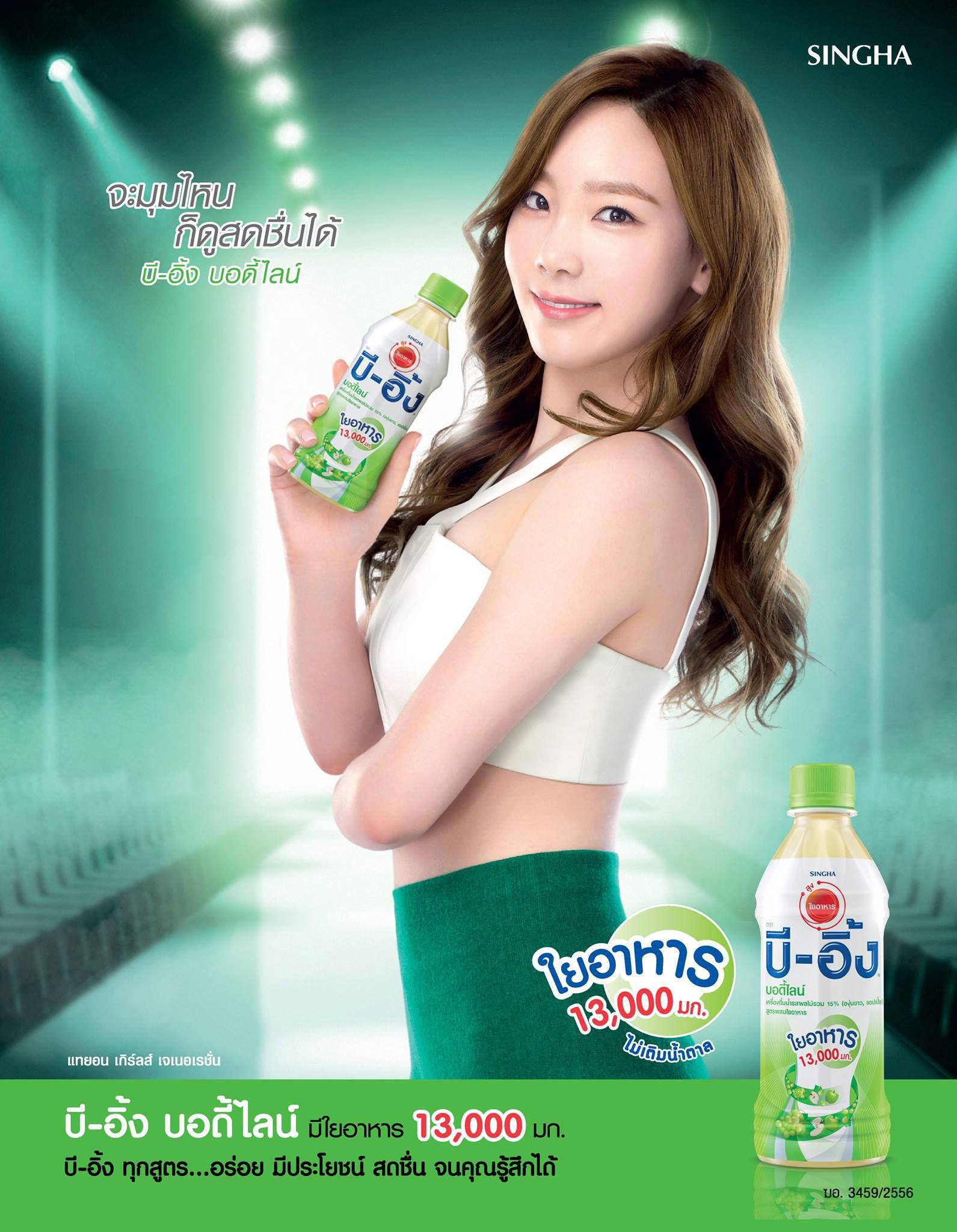 SNSD Taeyeon B-ing endorsement Thailand